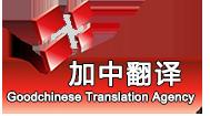 昆山英语翻译|昆山英文翻译公司|昆山英语口语翻译